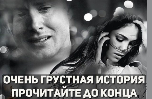 Очень грустная история любви и смерти