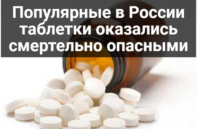 Смертельно опасные таблетки