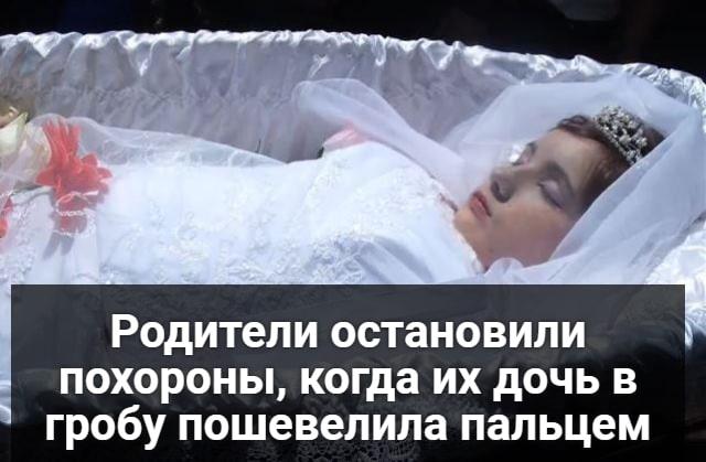 Родители остановили похороны, когда их дочь в гробу пошевелила пальцем