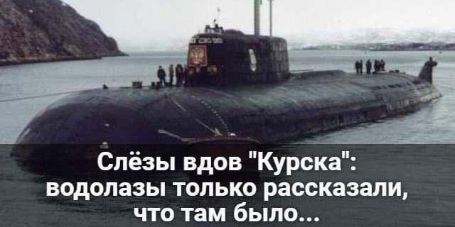 """Слезы вдов """"Курска"""": водолазы только рассказали, что там было"""