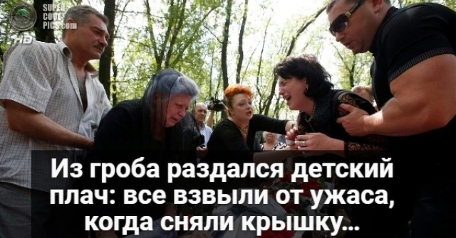 Из гроба раздался детский плач