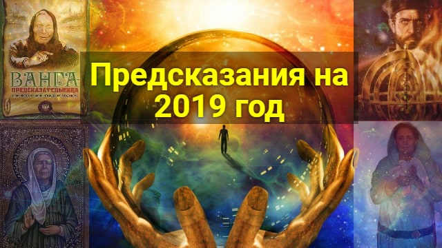 Предсказание на 2019 год