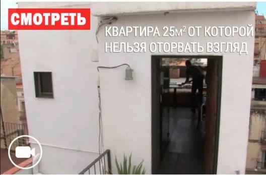Интересное видео, как мужчина сделал ремонт и «конфетку» из 25м² квартиры