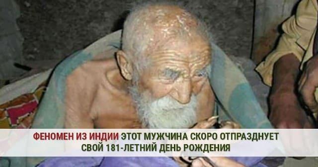 Долгожитель 181 год