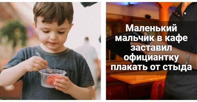 Официантка грубо приняла заказ у мальчика, но когда он ушел — заплакала