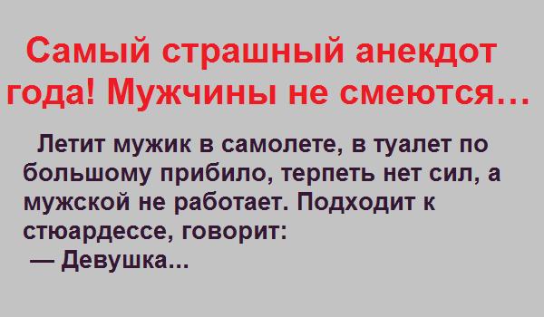 Мужчины не смеются, когда слышат этот анекдот ))