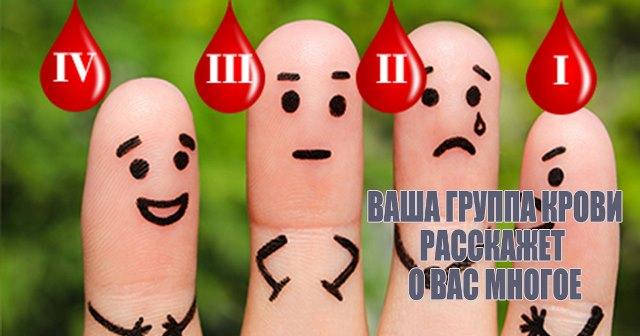 Группа крови расскажет о ваших скрытых чертах характера!