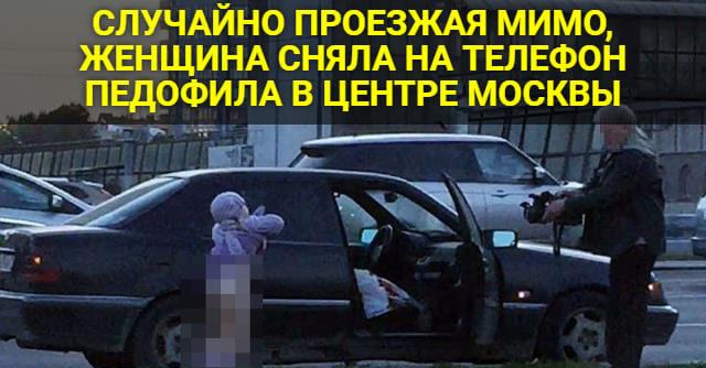 ЖЕНЩИНА СНЯЛА НА ТЕЛЕФОН ПЕДОФИЛА