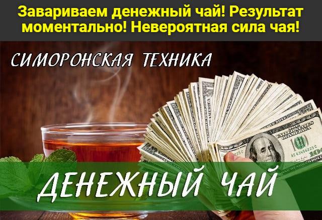 Завариваем денежный чай