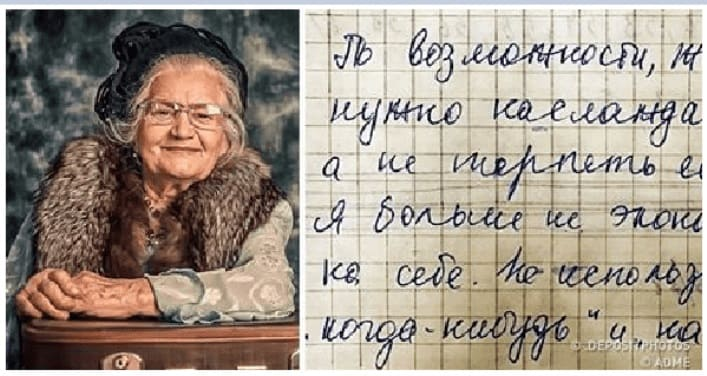 Письмо 83-летней бабушки, которое она написала своей подруге. Его нужно прочитать как можно раньше иначе будет поздно…