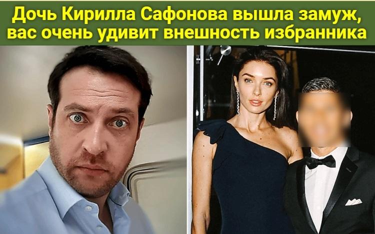 Дочь Кирилла Сафонова вышла замуж, вас очень удивит внешность избранника