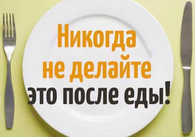 Никогда не делайте это после еды