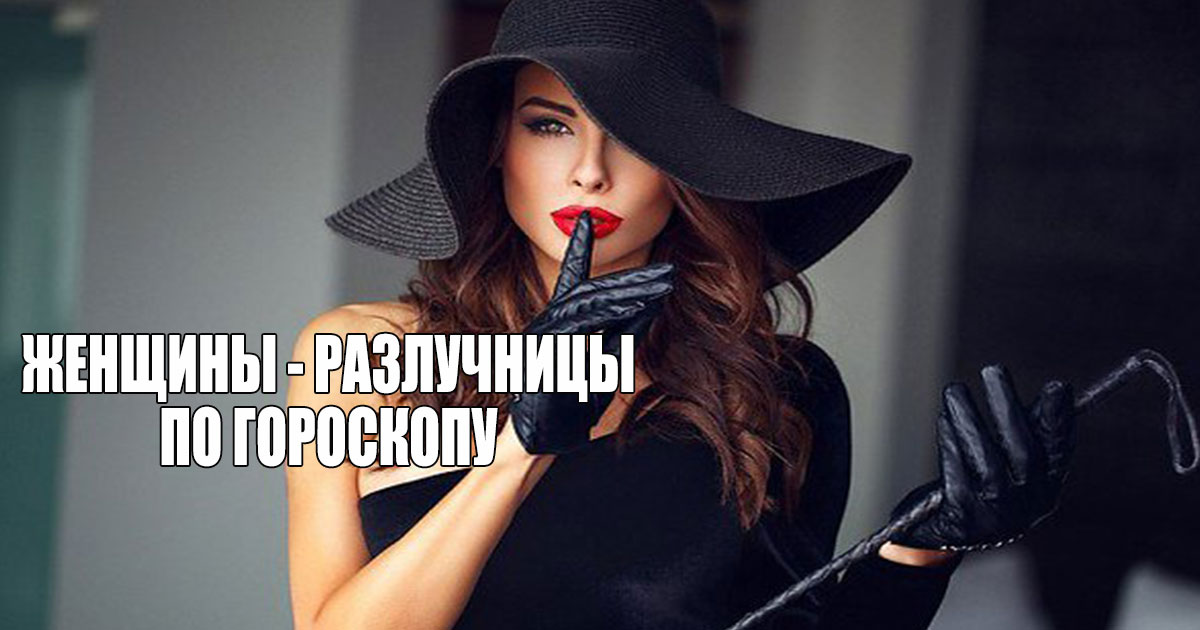 Женщины - разлучницы по гороскопу! Самые опасные для вашего брака!