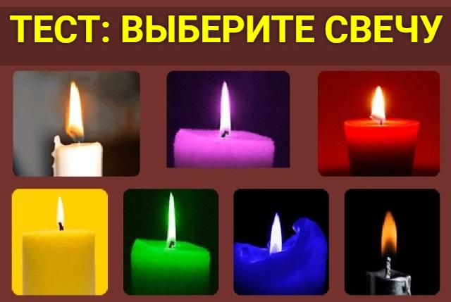 Тест свечи