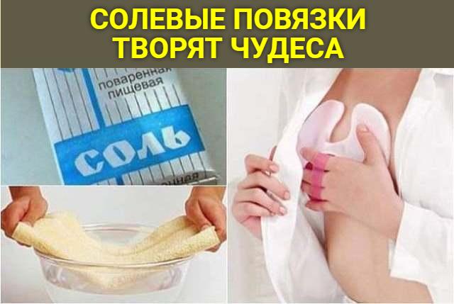Гипертонический солевой раствор применение – Медицинский ...
