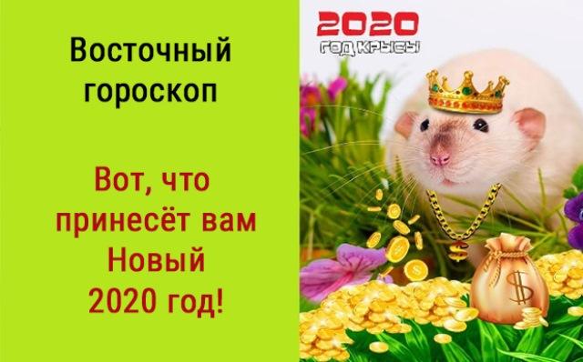 Что вас ждет в 2020