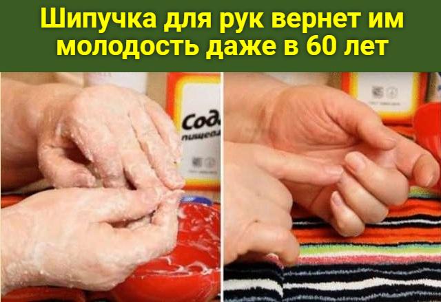 Шипучка для рук вернет им молодость даже в 60 лет