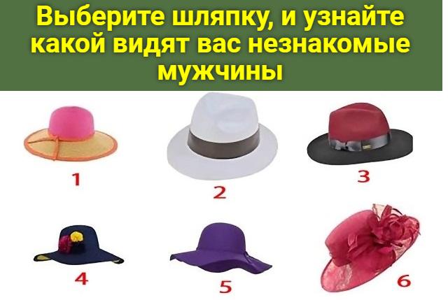 Выберите шляпку и узнайте, какой видят вас незнакомые мужчины