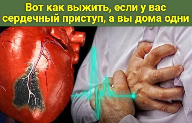 Вот как выжить, если у вас сердечный приступ а вы дома одни