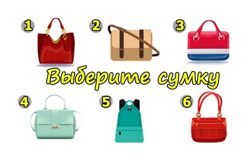 Выберите сумку и ваш выбор многое расскажет о вашей женской натуре
