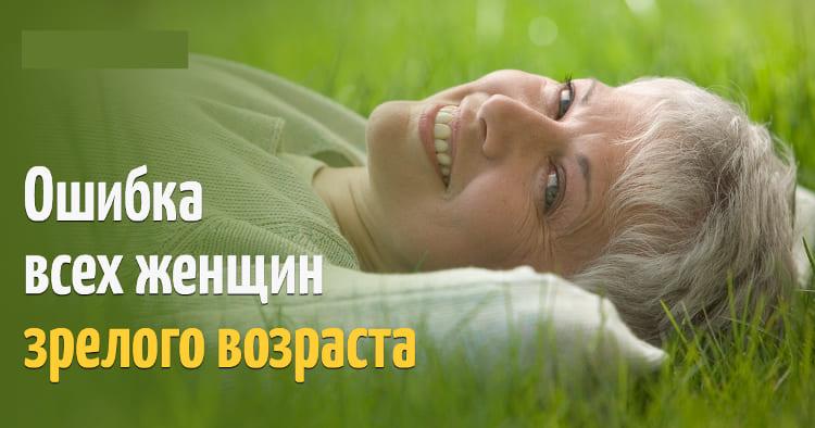Ошибка всех женщин зрелого возраста