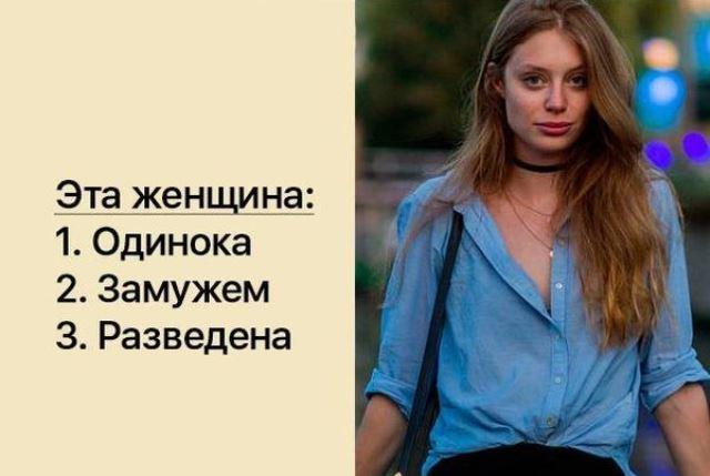 Сможете ли вы понять женщину, просто взглянув на неё?