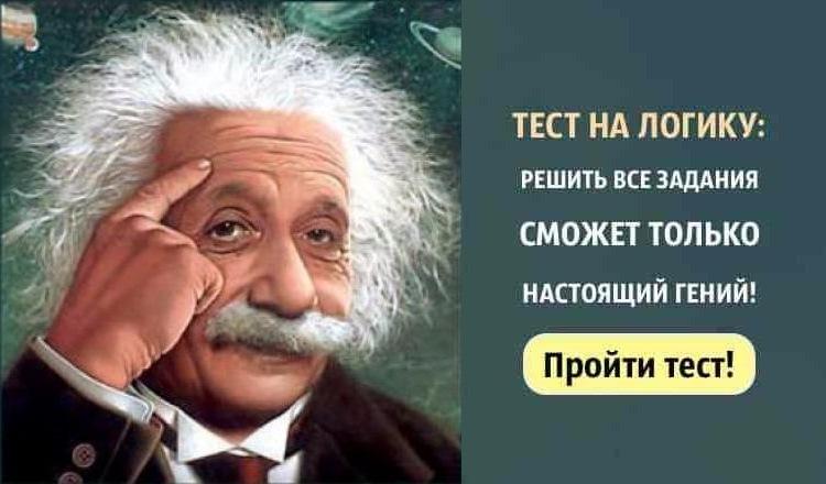 Сложный тест на логику: решить все задания сможет только настоящий гений!