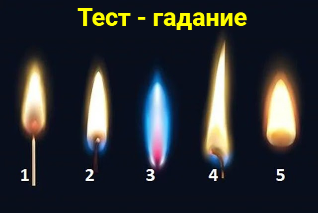 Тест: Выберите пламя и загляните в свое будущее