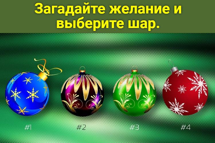 Загадайте желание и выберите шар