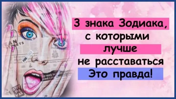 3 знака Зодиака с которыми лучше не расставаться! Это правда!