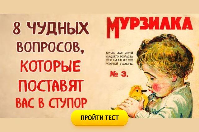 8 загадок из детского журнала «Мурзилка», которые вводят в ступор