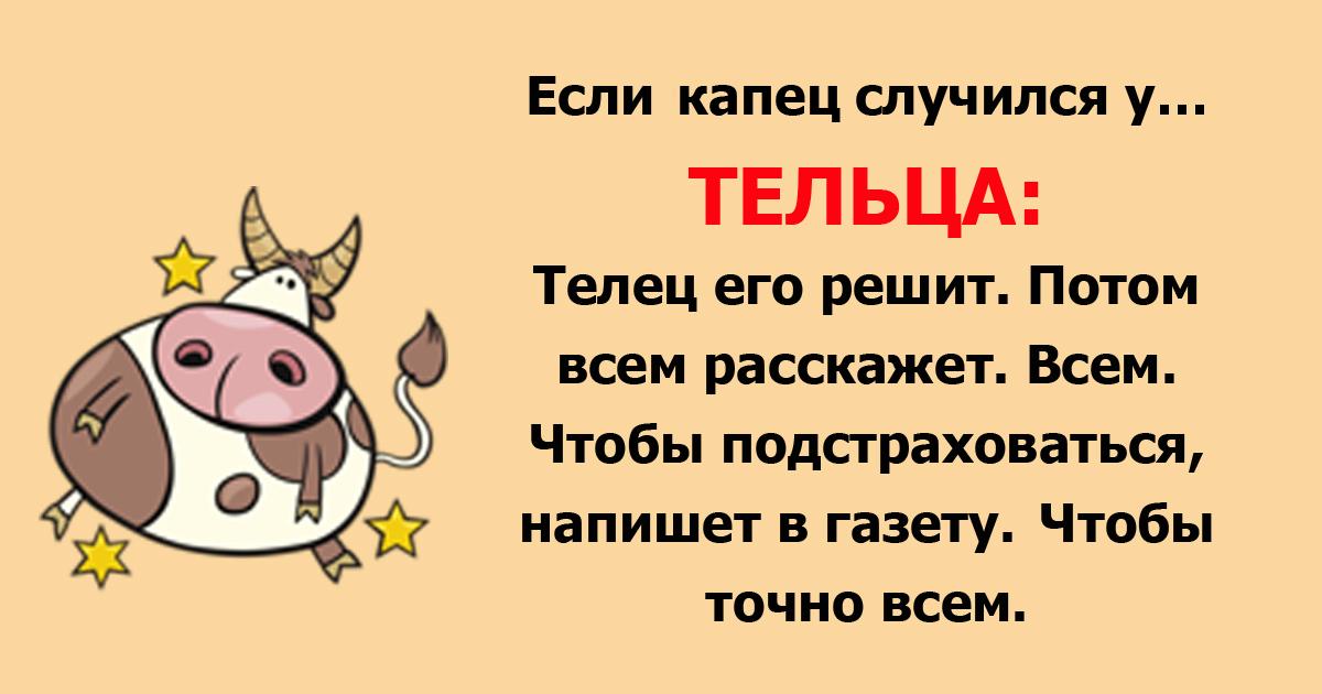 Анекдот Про Зодиак