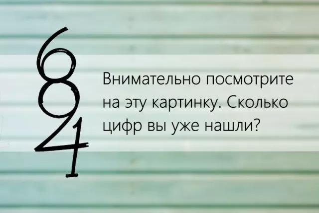 Тест: Сколько цифр вы смогли найти?
