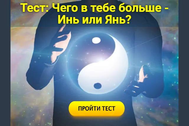 Тест. Чего в тебе больше - Инь или Янь?