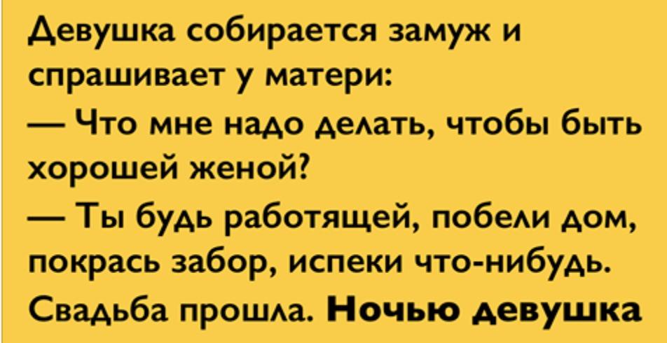 Секрет хорошей жены или Берегитесь, мужики!