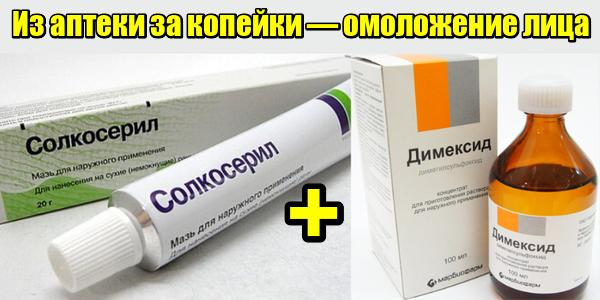 Из аптеки за копейки — омоложение лица