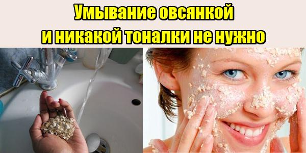Умывание овсянкой и никакой тоналки не нужно