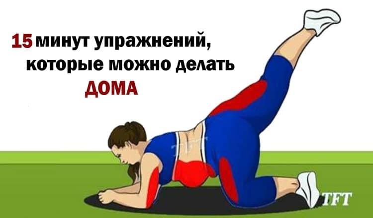 15-минутная тренировка для всего тела, чтобы держать себя в форме