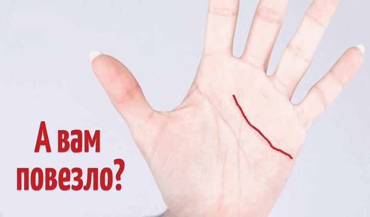Если у Вас есть эта линия на руке, то Вам действительно повезло: и вот почему
