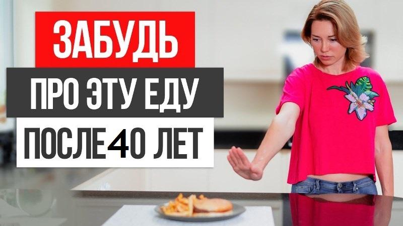 Продукты, которые НЕОБХОДИМО исключить женщинам после 40