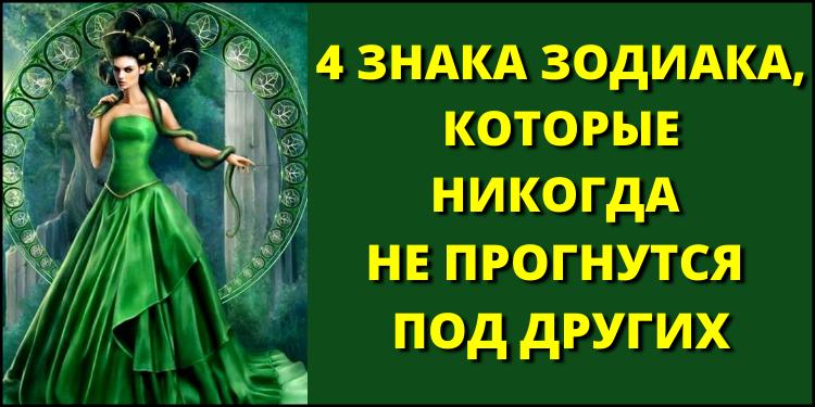 4 знака Зодиака, которые никогда не прогнутся под других
