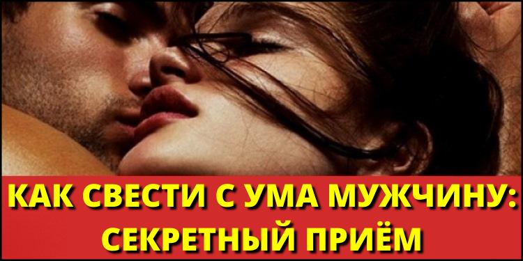Как свести с ума мужчину: секретный прием. Об этом мечтает каждый настоящий мужчина!