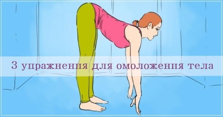 Три упражнения для омоложения тела