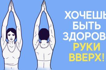 4 веские причины поднимать руки вверх. Полезное упражнение!