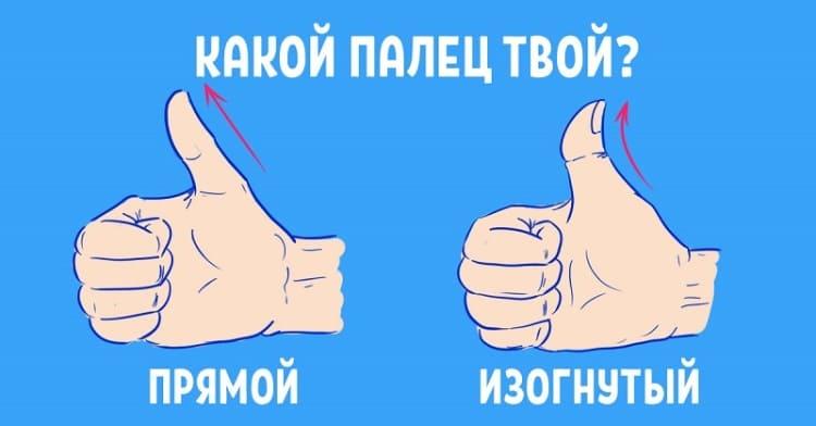 Угол изгиба большого пальца расскажет всё о тебе! Самый точный тест на характер личности