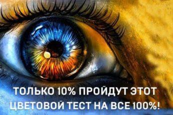 Тест: Только 10% пройдут этот цветовой тест на все 100%!