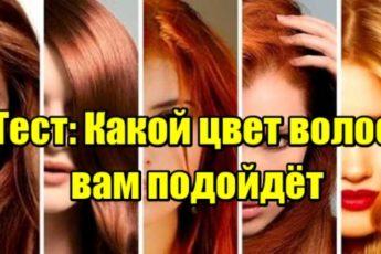 Тест: Какой цвет волос вам подойдёт