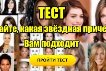 Тест: Узнайте, какая звёздная причёска вам подходит