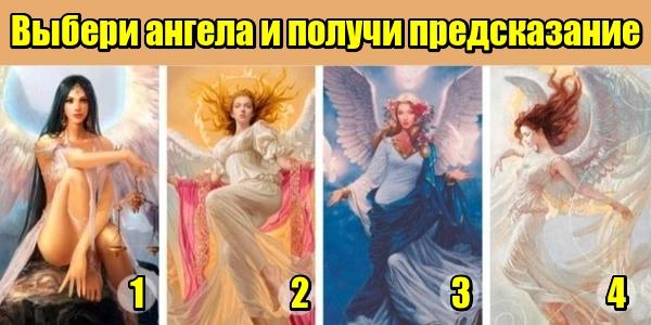 ТЕСТ: Выбери ангела и получи предсказание и совет