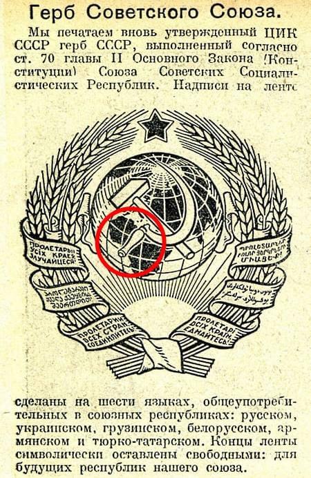 14 лет на гербе СССР была вопиющая ошибка! Как художник мог так облажаться?